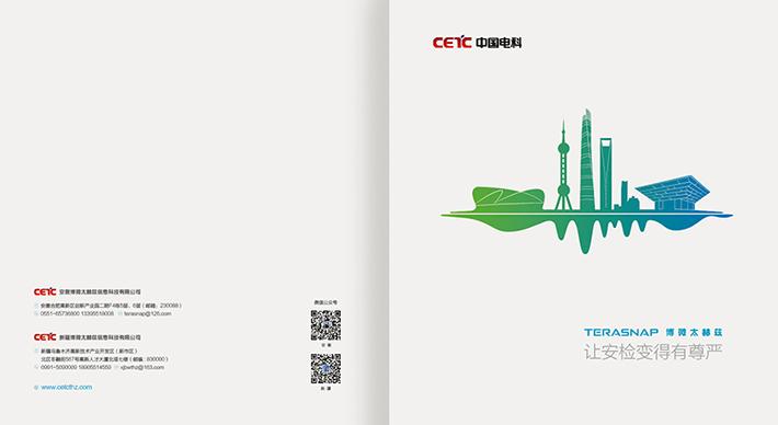 中国电科博微太赫兹画册设计妇女玩视频图片